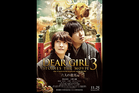 Dear Girl 〜Stories〜 THE MOVIE3 the United Kingdom of KOCHI 前編 六人の龍馬編