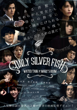 ONLY SILVER FISH -WATER TANK OF MARY'S ROOM